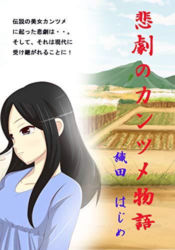 悲劇のカンツメ物語 奄美大島の童話 (奄美鳩通信社)
