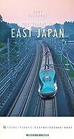 2本セット公式 JR東日本カレンダー 2021