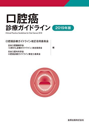 口腔癌診療ガイドライン 2019年版