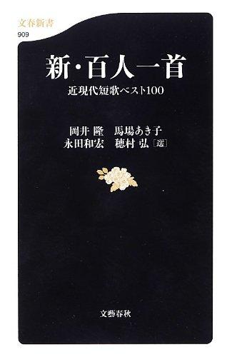 新・百人一首 近現代短歌ベスト100 (文春新書)