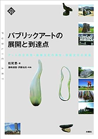 パブリックアートの展開と到達点:アートの公共性・地域文化の再生・芸術文化の未来 (文化とまちづくり叢書)