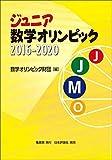 ジュニア数学オリンピック2016-2020