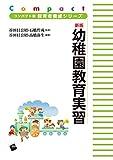 新版 幼稚園教育実習 (コンパクト版 保育者養成シリーズ)
