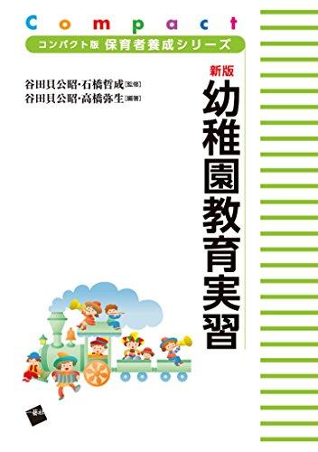 新版 幼稚園教育実習 (コンパクト版 保育者養成シリーズ)の詳細を見る