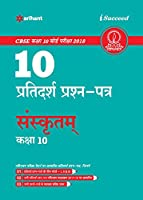15 Sample Question Papers Sanskrit Class 10th CBSE (Old edition)