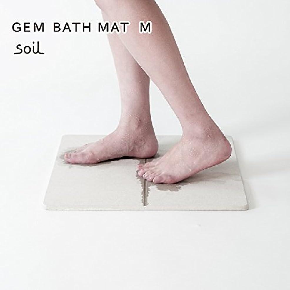 引数東ティモール親指soil GEM ひる石バスマット [ Mサイズ ] 珪藻土バスマット