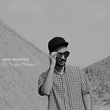 Che Farghi Mikone (instrumental)