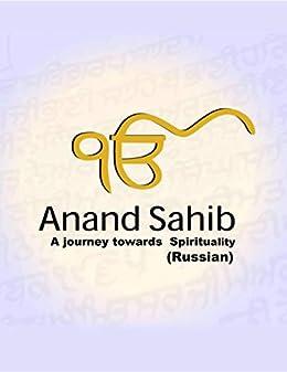 Anand Sahib- Russian- путешествие души: Spiritual Translation, took Years of Dedicated work by Volunteers. (English Edition)