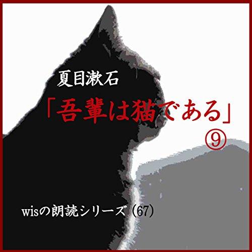 『「吾輩は猫である(9)」-Wisの朗読シリーズ(67)』のカバーアート