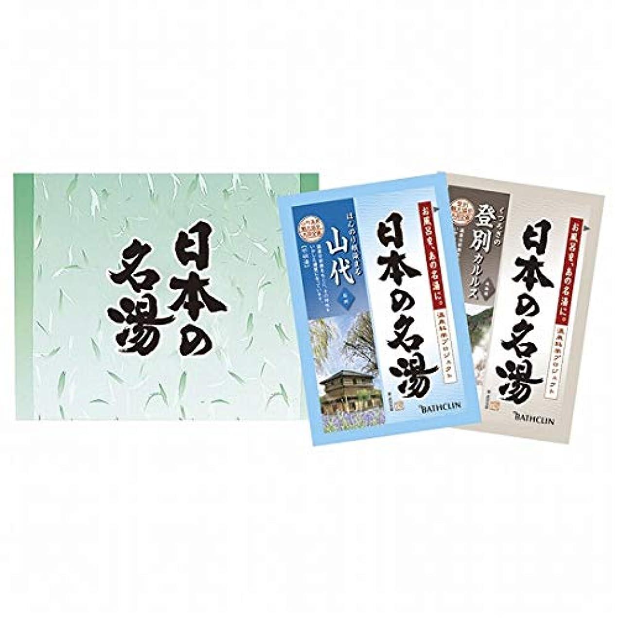 公使館だらしないアラート日本の名湯2包セット