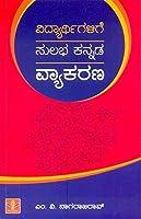 Vidyarthigalige Sulabha Kannada vykarna