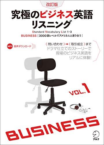 [音声DL付]改訂版 究極のビジネス英語リスニング Vol.1 究極のビジネス英語リスニングシリーズ