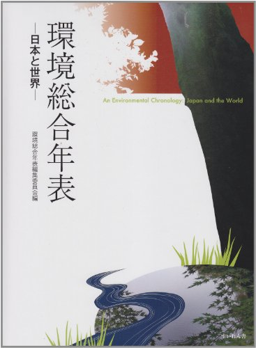 環境総合年表―日本と世界の詳細を見る