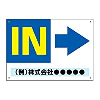 〔屋外用 看板〕右向き矢印 IN ゴシック 穴あり 名入れ無料 (B3サイズ)