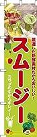 既製品のぼり旗 「スムージー」グリーンスムージー 短納期 高品質デザイン 450mm×1,800mm のぼり