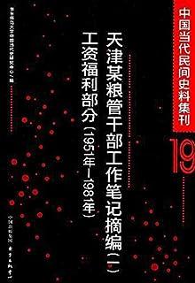 中国当代民间史料集刊19:天津某粮管干部工作笔记摘编(一)工资福利部分 (English Edition)