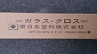 東日本塗料 フローンガラスクロス 104cm×100m