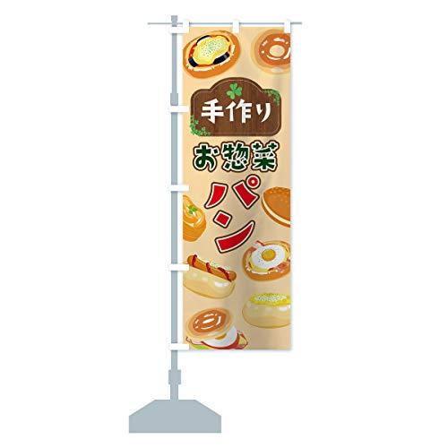 手作りお惣菜パン のぼり旗 サイズ選べます(ハーフ30x90cm 左チチ)