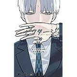 アクタージュ act-age 10 (ジャンプコミックス)
