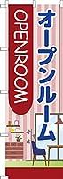 卓上ミニのぼり旗 「オープンルーム3」 短納期 既製品 13cm×39cm ミニのぼり