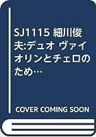 SJ1115 細川俊夫:デュオ ヴァイオリンとチェロのための