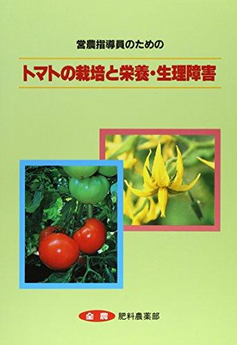 営農指導員のためのトマトの栽培と栄養・生理障害
