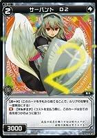 ウィクロス サーバント D2(コモン) インキュベイトセレクター(WX-08)/シングルカード