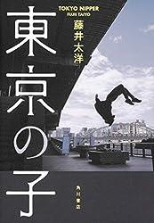 藤井太洋『東京の子 』(角川書店)