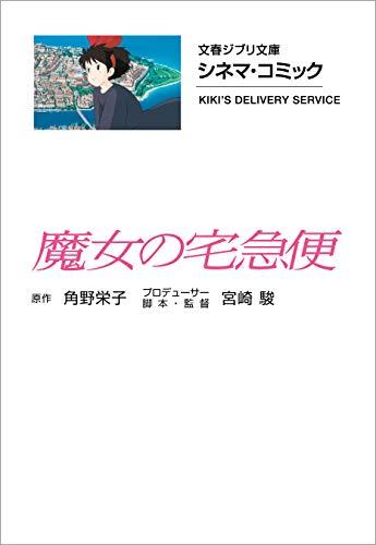 文春ジブリ文庫 シネマコミック 魔女の宅急便 (文春文庫)