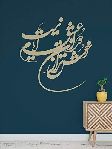 Persische Kalligraphie Kunst Saadi Shirazi Vinyl Wall Decal