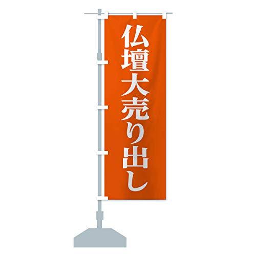仏壇大売り出し のぼり旗 サイズ選べます(ショート60x150cm 左チチ)