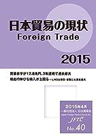 日本貿易の現状 Foreign Trade 2015