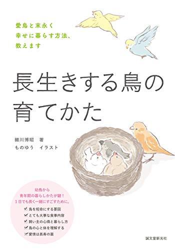 長生きする鳥の育てかた: 愛鳥と末永く幸せに暮らす方法、教えます