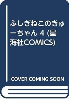 ふしぎねこのきゅーちゃん 4 (星海社COMICS)