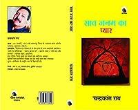 Sat Janam Ka pyar