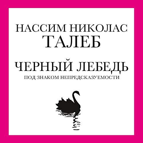 Черный лебедь. Под знаком непредсказуемости Titelbild