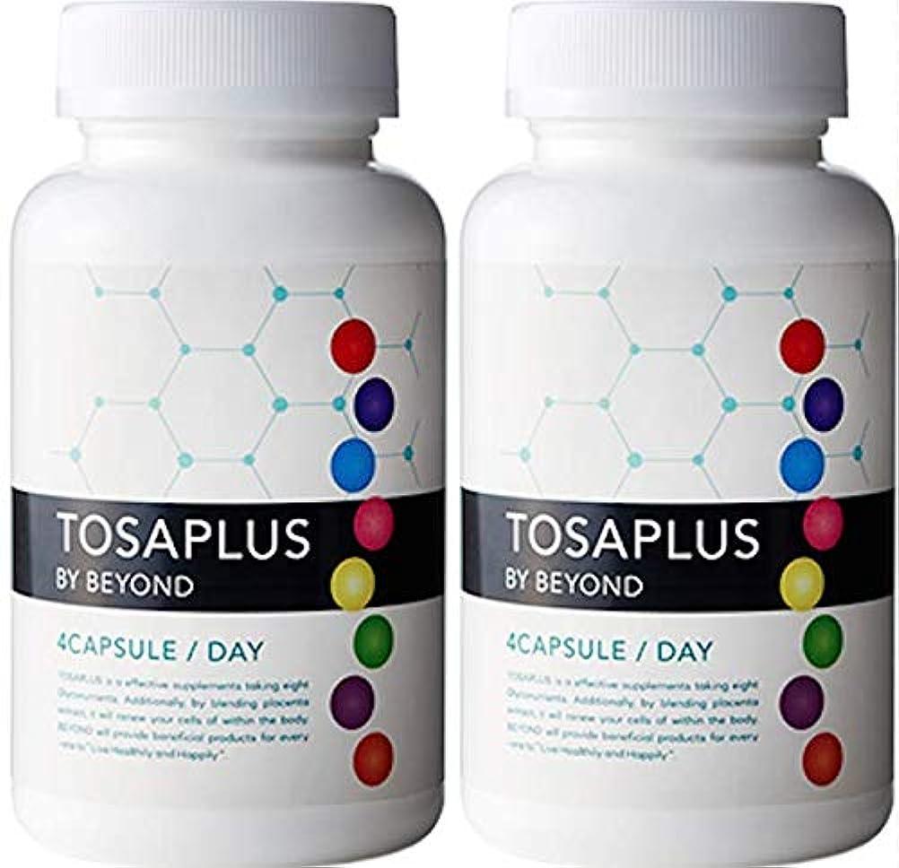 怠な突っ込む砂利TOSAPLUS(トウサ?プラス) 糖鎖栄養素食品 120カプセル 2本