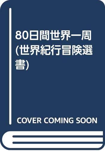 80日間世界一周 (世界紀行冒険選書)