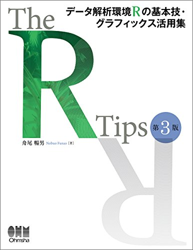 The R Tips 第3版: データ解析環境Rの基本技・グラフィックス活用集
