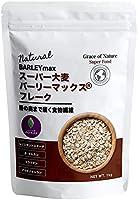 スーパー大麦 バーリーマックス そのまま食べれるフレーク 大麦 ハイレジ 雑穀 腸活 レジスタントスターチ もち麦の2倍の総食物繊維量 糖質 制限 オフ 大腸 フルクタン 腸内フローラ