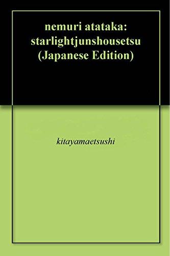 nemuri atataka: starlightjunshousetsu (Japanese Edition)