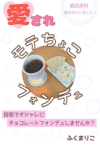 aisare mote choco fondue (Japanese Edition)