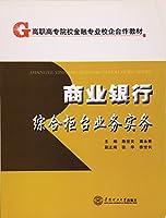 商业银行综合柜台业务实务(高职高专院校金融专业校企合作教材)