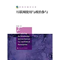 Internet use and political participate in journalism and communication library(Chinese Edition)