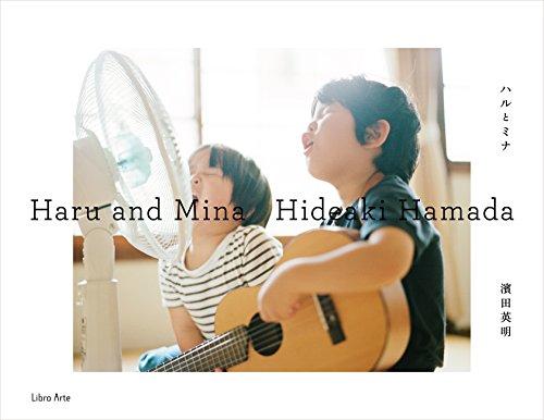 ハルとミナ
