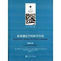 Renditions scientific decision (Part II) - policy making scientific advisory: An International Comparison(Chinese Edition)