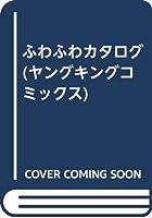 ふわふわカタログ (ヤングキングコミックス)