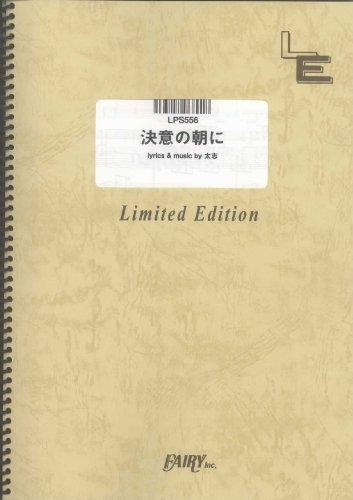 Ketsui no Asa ni by Aqua Timez LPS556 (PIANO SOLO PIECE ON DEMAND)