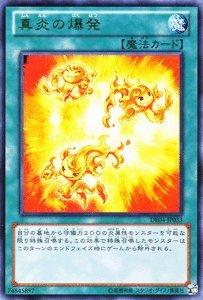 遊戯王カード 【真炎の爆発】【ウルトラ】 DE04-JP033-UR ≪デュエリストエディション4 収録カード≫