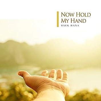 이제는 내 손을 잡아요